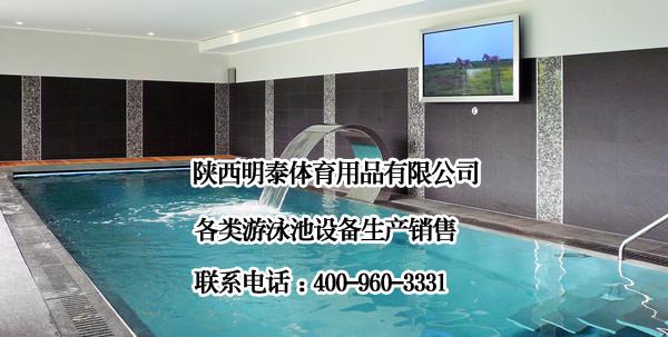 金昌游泳池設備