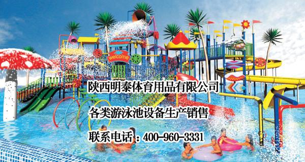 泳池娛樂設備