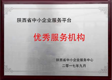陕西省中小企业平台优秀服务机构