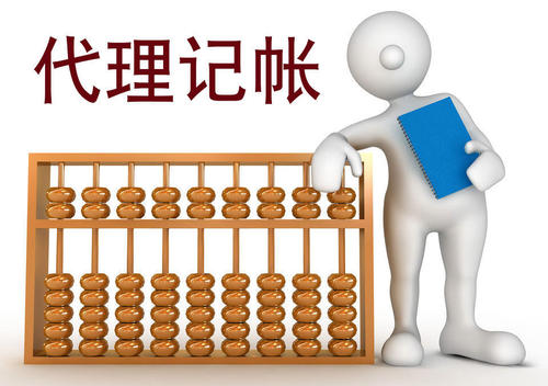 西安进出口贸易公司代理记账需…