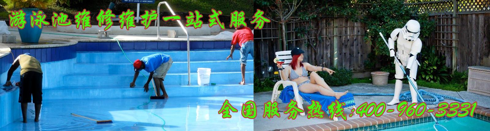 一站式游泳池维修售后解决方案