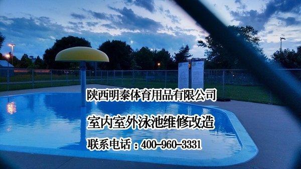 中衛游泳池維修
