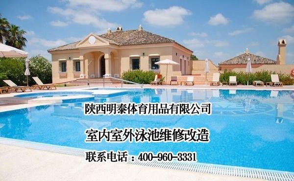 嘉峪關游泳池維修