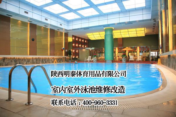 室内泳池维修公司谈泳池知识