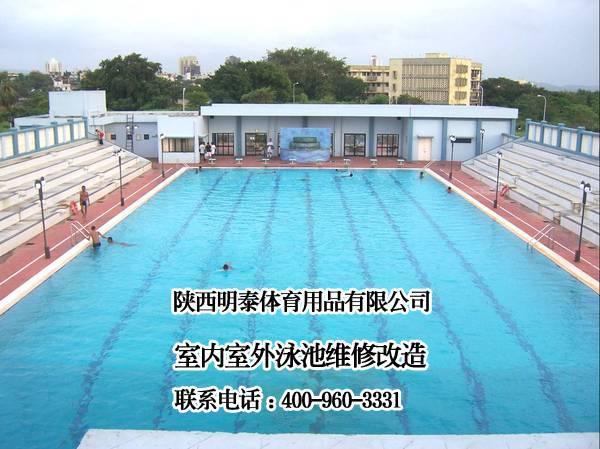 渭南游泳池維修覆蓋全區域,運行正常再付全款