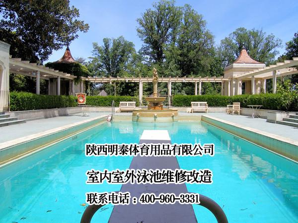 延安游泳池維修