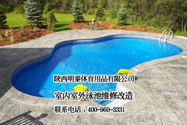 安康游泳池维修