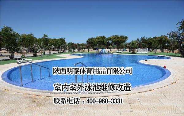 游泳池體維修