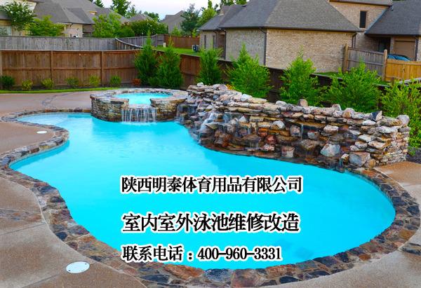 户外游泳池维修该注意的问题