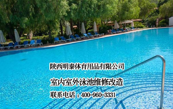 西安整體游泳池維修專家是明泰