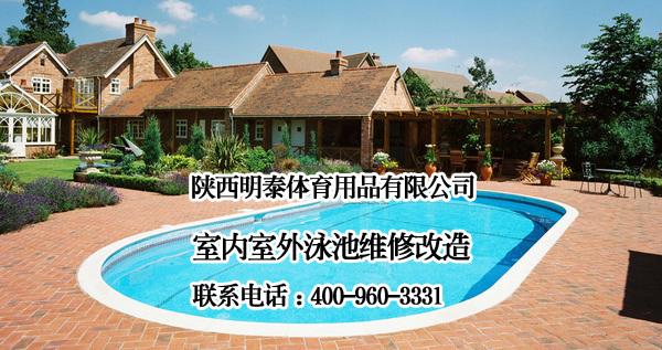 别墅泳池维护