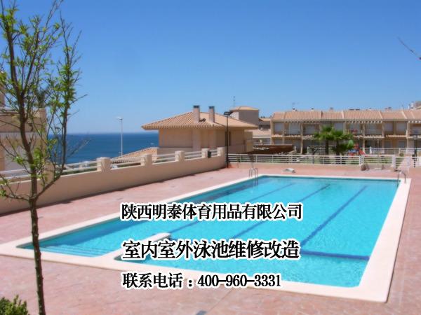 室外游泳池维护