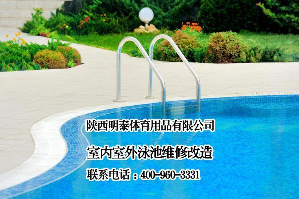 支架游泳池維護