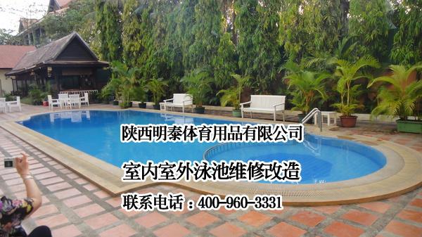 小型游泳池维护