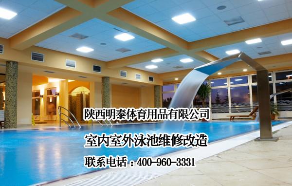 会所游泳池维修