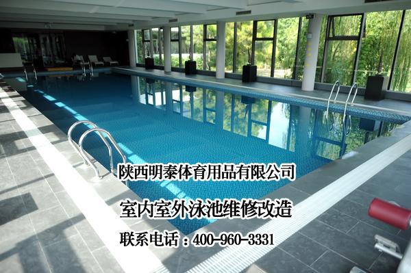 钢结构游泳池维修