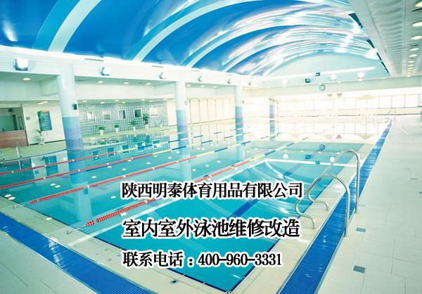 标准游泳池维修