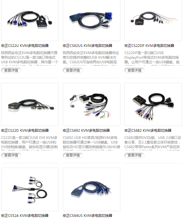 西安KVM多电脑切换器
