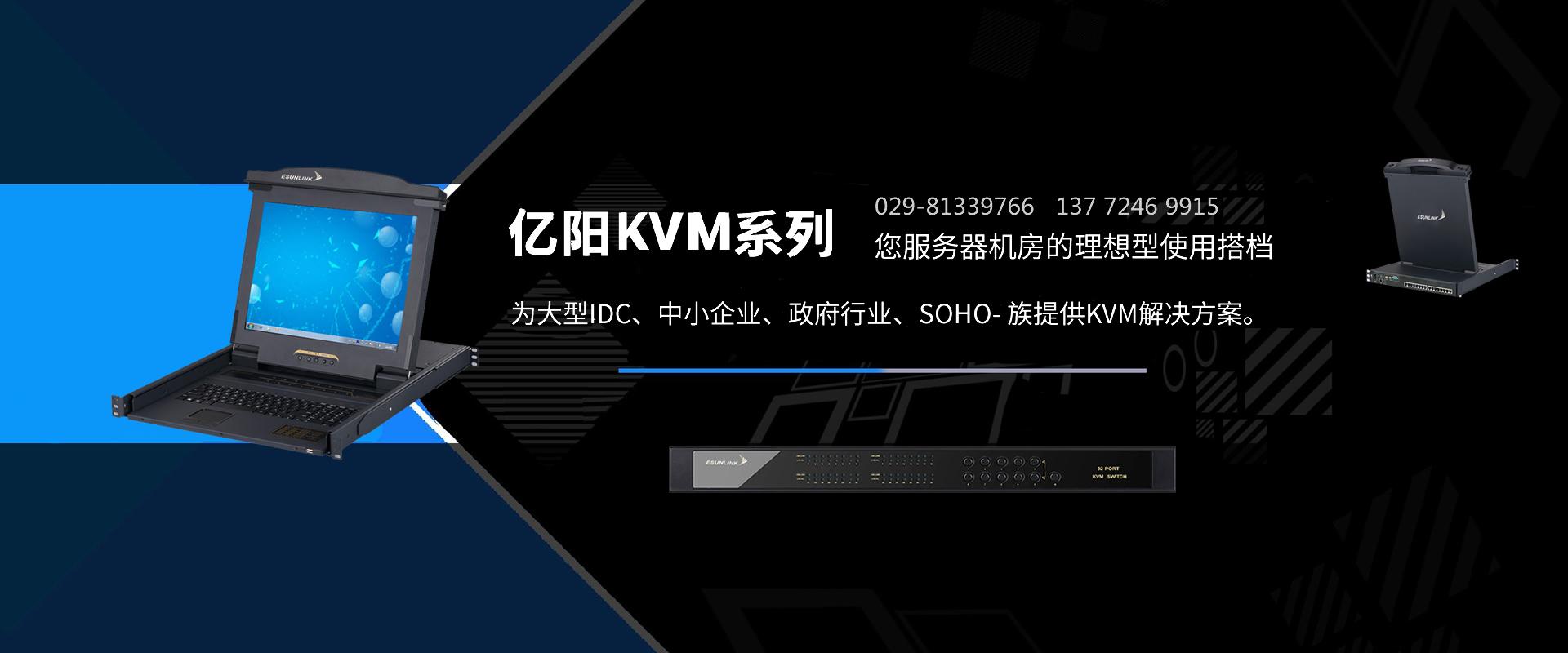 陕西KVM切换器
