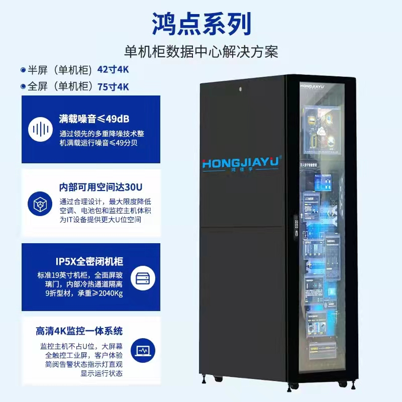 西安一体化智能网络机柜