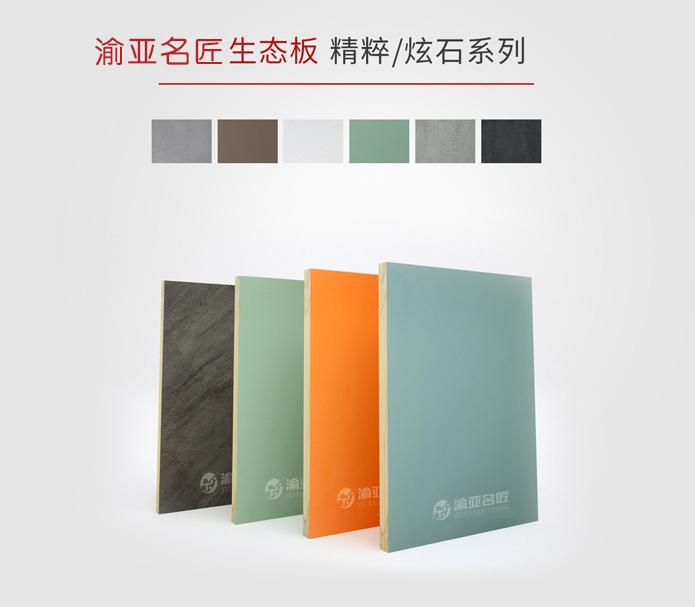 生态板|精粹/炫石系列