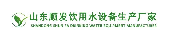 山东顺发饮用水设备生产厂家