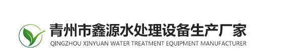 青州市鑫源水處理設備生產廠家