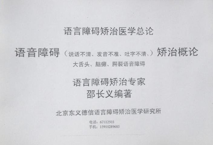专业治疗口吃语言障碍研究所
