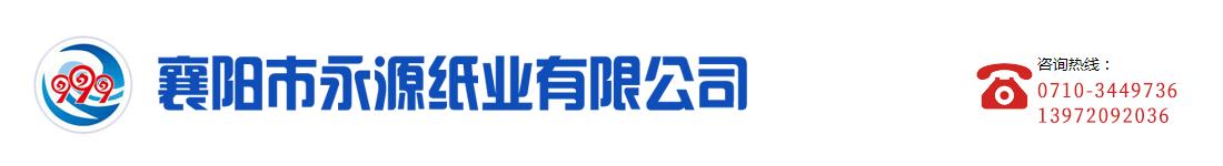 襄阳永源纸业有限公司