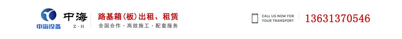 湖南中海广东公司_Logo
