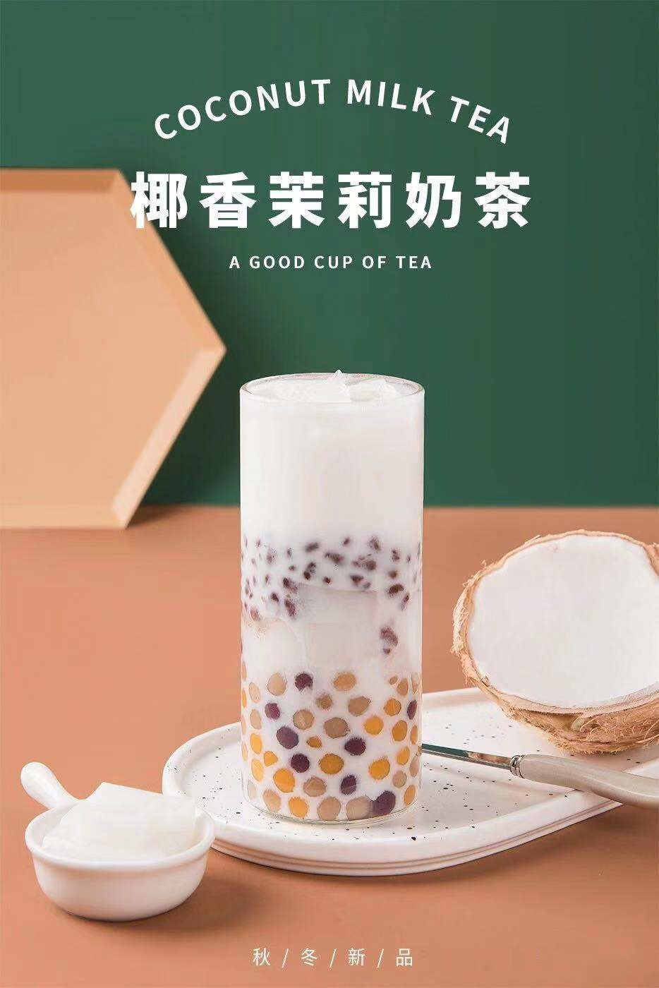 秋冬奶茶新搭配,椰香茉莉奶茶,香浓不腻冷热皆宜