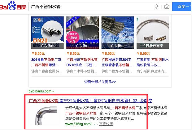佛山不锈钢水管厂家与ZBJ网管家系统合作seo站群布局给做到了百度首页