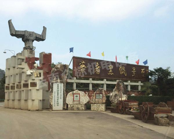 云南普者黑賓館120m3污水處理工程