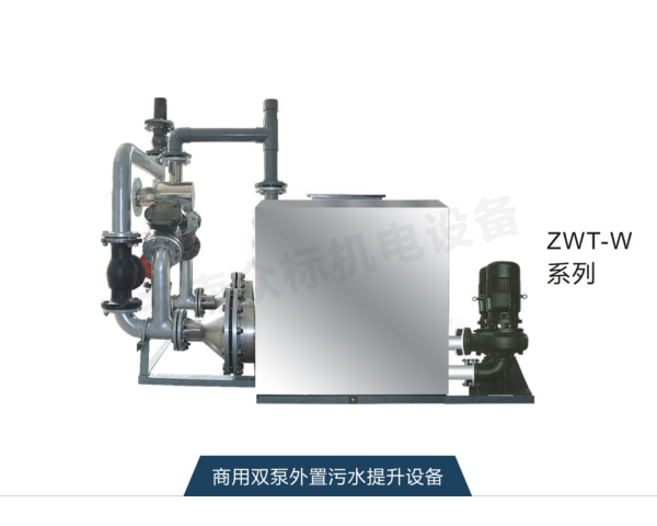商用双泵外置污水提升设备