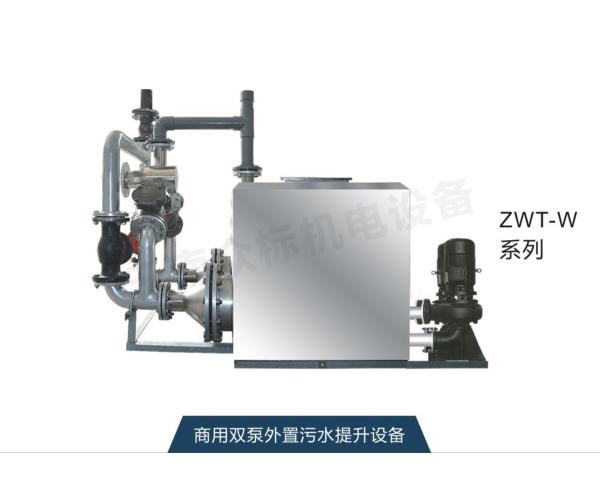 商用雙泵外置污水提升設備