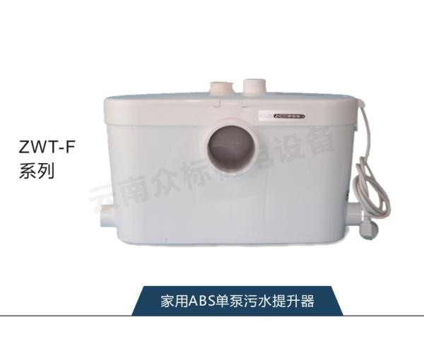 家用ABS单泵污水提升器