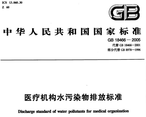 《GB-18466-2005 医院污水排放标准》