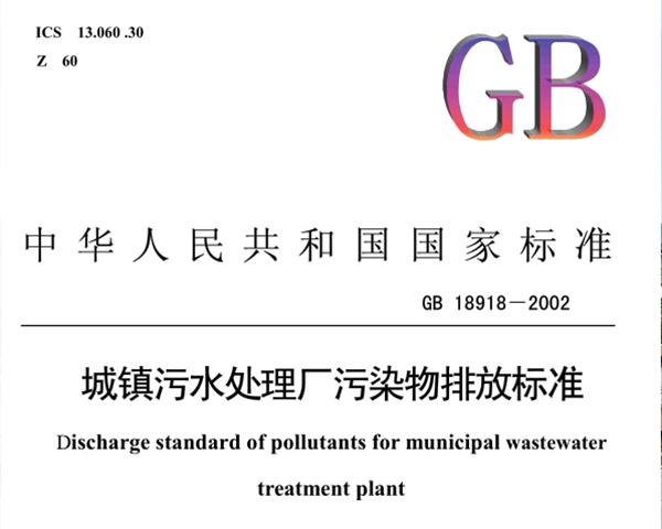 《GB-18918-2002  城镇污水处理厂污染物排放标准》