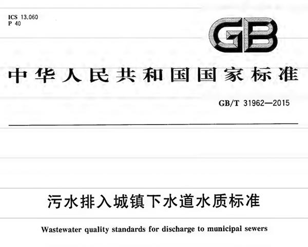 《GB/T-31962-2015 污水排放城镇下水道水质标准》