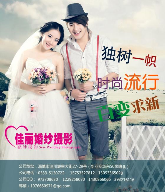 淄川哪家婚纱摄影效果好?选择婚礼司仪有讲究