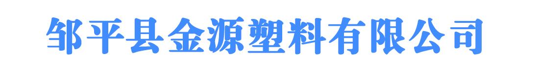 邹平县金源塑料有限公司