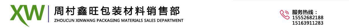 周村鑫旺包装材料有限公司