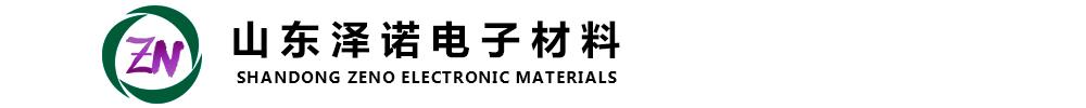 山东泽诺电子材料