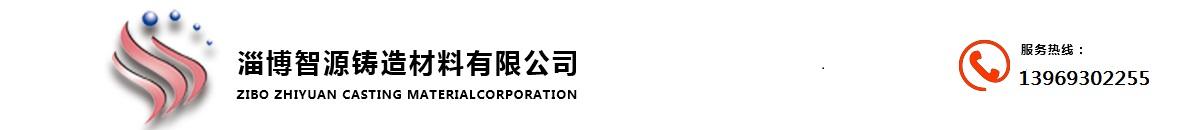 淄博智源铸造材料有限公司