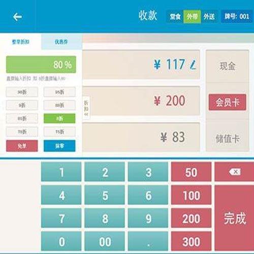简阳餐饮软件调试