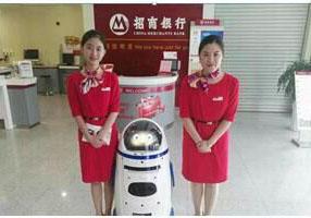 商用银行机器人