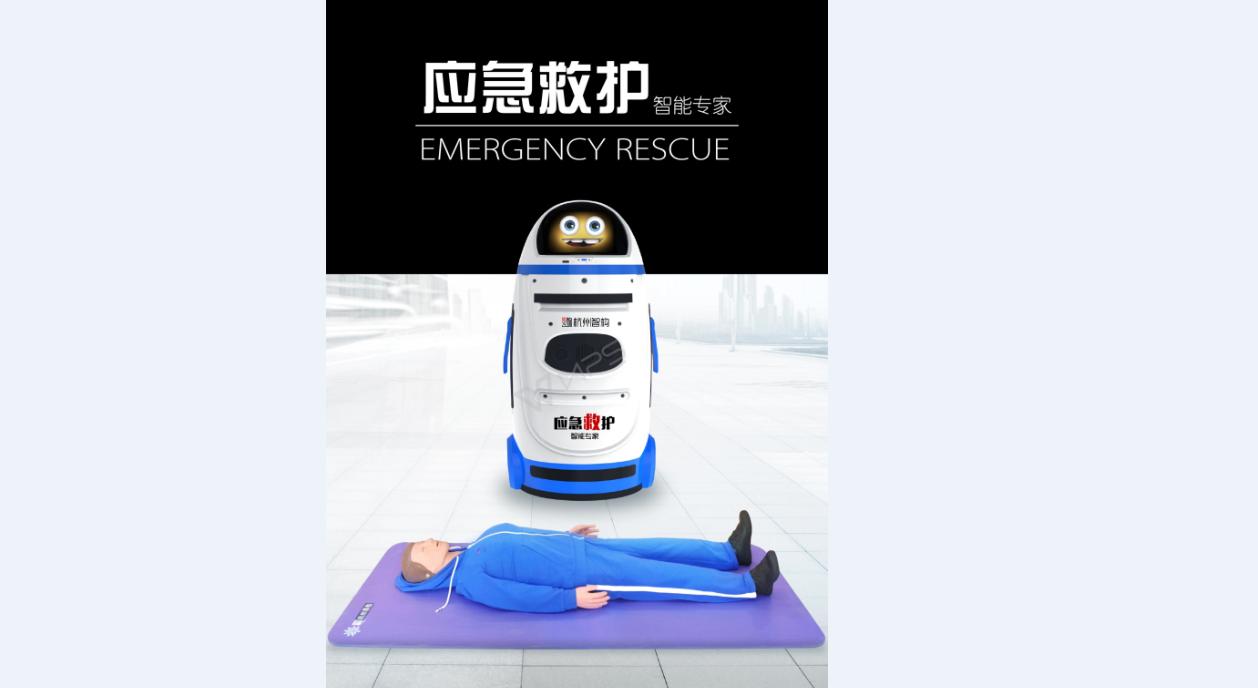 应急救护解决方案