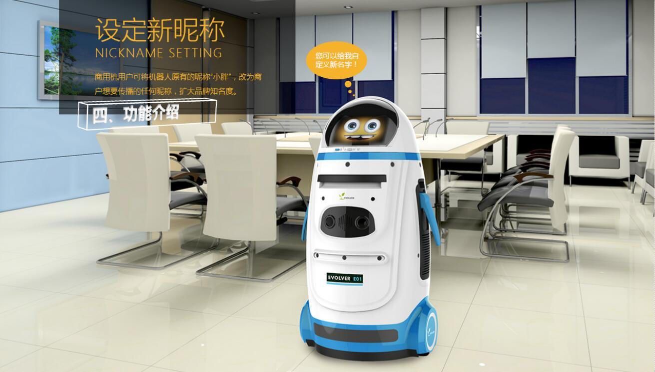 昆明智能语音交互机器人
