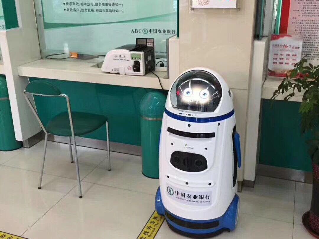 商务农业银行机器人