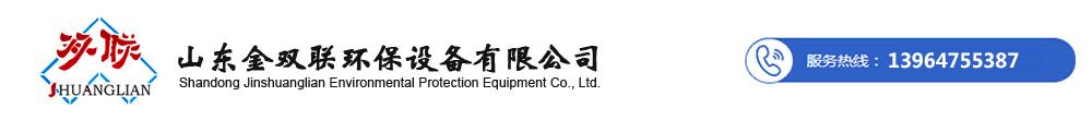 山东金双联环保设备有限公司